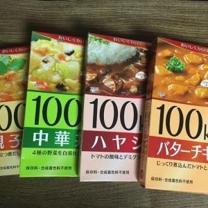 【全部100キロカロリー】マイサイズのレトルトってどんな味?