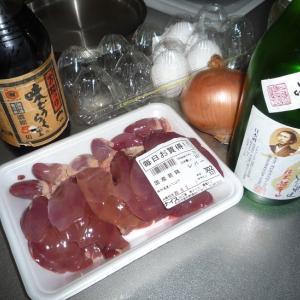 鶏もつ煮・・・料理日記No.853。
