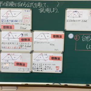 「台形の面積」;指導者と子どもがちがえば、公式化までの過程がちがってくる