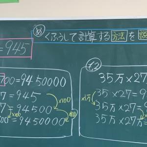 「授業展開モデルA」で解き方を説明させる