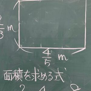 たて、横の長さが分数の時も、「たて×横」の公式が成り立つのか