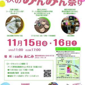 明日12〜15時限定♪梵字実演します!