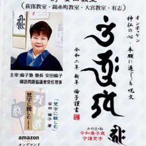 梵字作品展、提出〜☆