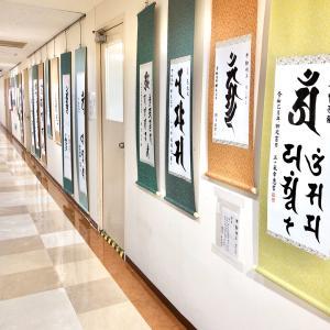 作品展☆自分の梵字を見てきました
