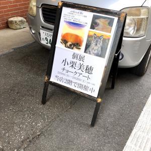 小栗美穂チョークアート個展、にいってきた。