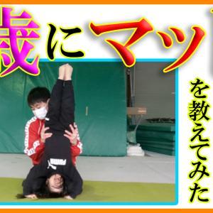 【3歳の体操】第1回パート②体操選手が3歳の子どもに体操を教えてみた!床編