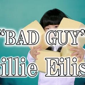 ビリー・アイリッシュ「バッド・ガイ」のPVを幼児と挑戦してみた!