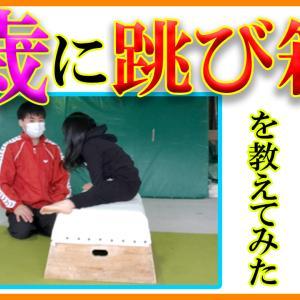 【3歳の体操】第1回パート④体操選手が3歳の子どもに跳び箱を教えてみた!跳び箱編