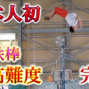 実は・・・日本人初の鉄棒の最高難度ブレットシュナイダー完成者(2015)は双子MHのH