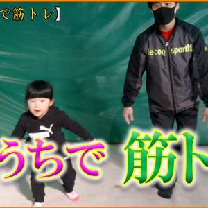 【キッズ】おうちで筋トレ!パート2