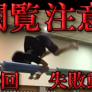 【閲覧注意】体操選手の失敗動画!第2回
