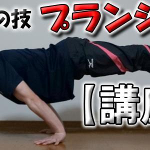 究極の技『プランシェ』講座!体操選手が教える上水平!