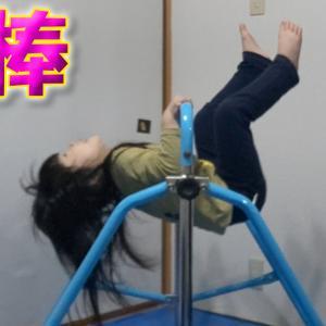 3才キッズ★逆上がりを教えてみた!体操選手