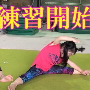 【練習開始】久しぶりの体操!
