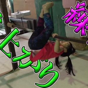 REIちゃん 鉄棒の練習!