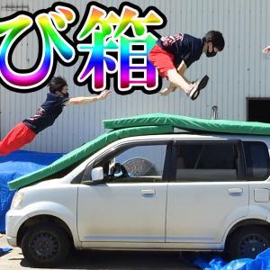【双子H】の体操選手が車を跳び箱のように飛んでみた【モンスターボックス】