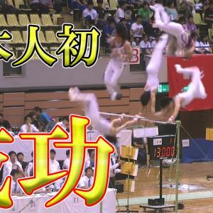 【双子H】【H難度】日本人初!世界で2人目に成功させた鉄棒のはなれ技ブレットシュナイダーの映像【