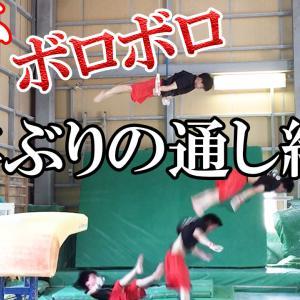 【キツイ】試合の練習で体がボロボロ!【双子H】