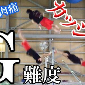 【凄い技】試合の通し練習で全身筋肉痛!カッシーナ【双子H】