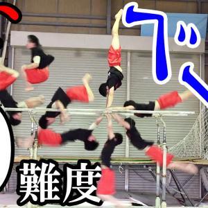 【D難度 ベーレ】体操競技で腕が痛くなる技【双子H】