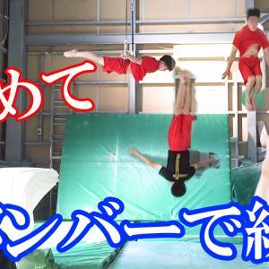 【凄い技】初めてのメンバーで練習!チーム練習【双子H】