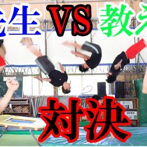 【先生VS教え子】体操選手がトランポリンで着地止め対決!【双子H】