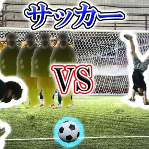 【双子H】日本初? 倒立でサッカーのPK勝負したら最後に予想外の展開に…【逆立ち】