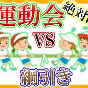 【双子H】【絶対に勝つ】運動会で優勝するために綱引きの練習しないとwww【逆立ち】