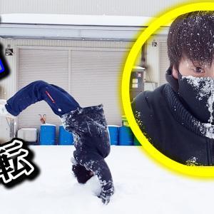 【双子H】雪の上でバク転してみたら大変なことになった!