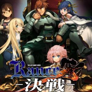 Rance X -決戦- 感想
