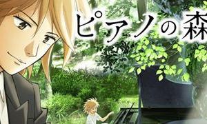 【総評】 ピアノの森