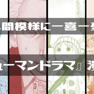 【おすすめ!】 『ヒューマンドラマ』漫画 まとめ