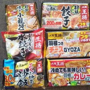 #大阪王将 #カレー餃子 に〇〇ディップ!