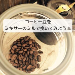コーヒー豆をミキサーのミルで挽いてみた