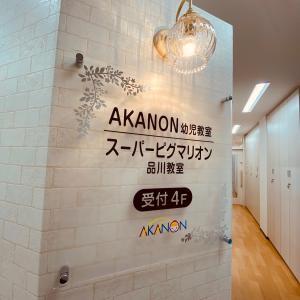 大井町駅1分 新教室です!(ハンギングチェアがきました!)