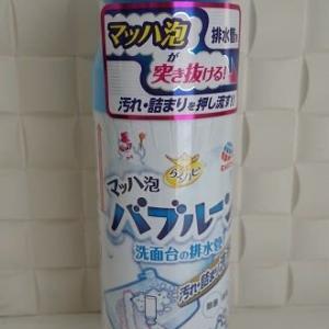 らくハピ マッハ泡バブルーン 洗面台の排水管