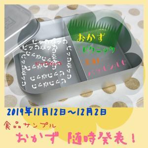 告知☆食品サンプル体験!ピッコポッコのおかずピクニック☆