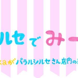 新企画☆彡vol.1 Erikaのパラルシルセでみーつけた!(全10回)