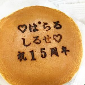 大感激!驚いてしまった♡しあわせ♡のお菓子!