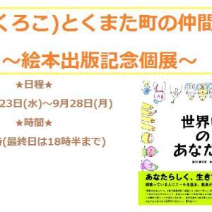「9月23日から!黒子とくまた町の仲間たち~絵本出版記念個展~」キラリ本日のおすすめ