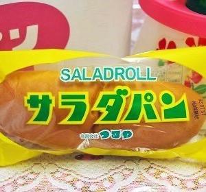 ☆つるやさんのサラダパン☆