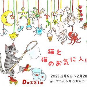 告知☆猫と猫のお気に入り展☆