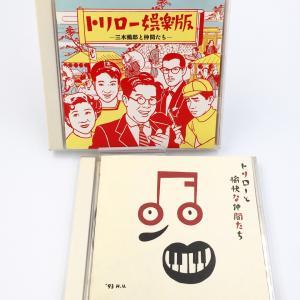CM曲のパイオニア☆トリローこと、三木鶏郎さん。