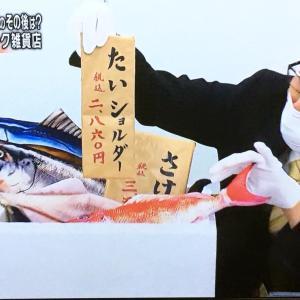 読売テレビで浅越ゴエさんに商品ご紹介いただきましたっ☆
