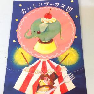 「おいしいサーカス団ステッカー」キラリ☆本日のおすすめ☆