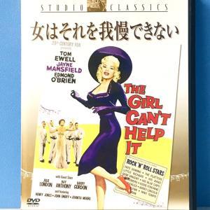1950年台のドッキドキの映画、女はそれを我慢できない☆