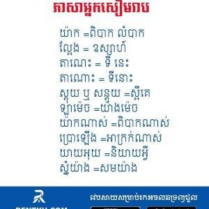 カンボジアにも訛アリ