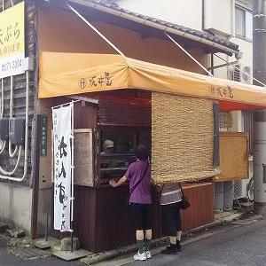 草津の蒲鉾屋さん