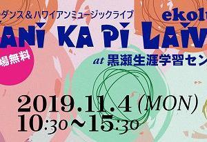 カニカピライブ ekolu 詳細決定