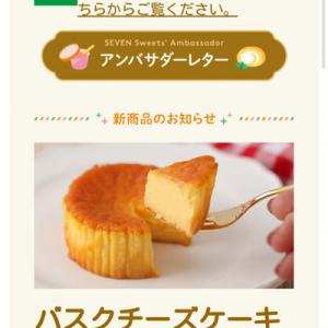 セブンスイーツアンバサダー:バスクチーズケーキ